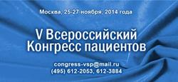 V Всероссийский конгресс пациентов