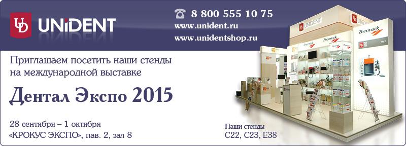Компания UNIDENT на выставке «Дентал Экспо»