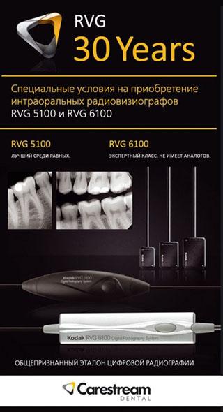 радиовизиографы RVG6100 и RVG5100