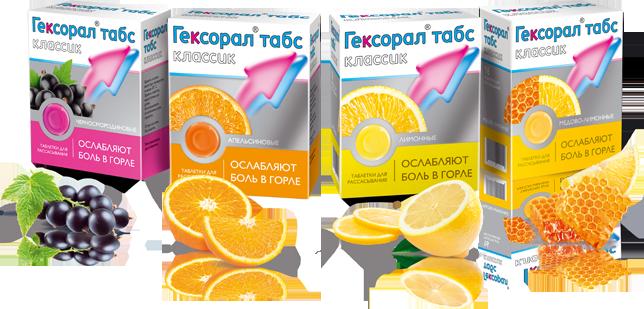 Гексорал, таблетки для рассасывания в виде леденцов с разными вкусами: апельсина, лимона, меда или черной смородины