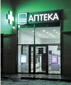 Сезон скидок в сети аптек ЮНИФАРМА и РОСАПТЕКА