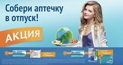 Сети аптек «Юнифарма» и «Росаптека» объявили о летних скидках