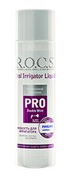 R.O.C.S.®  представляет новинку:  жидкость для ирригатора R.O.C.S. PRO Oral Irrigator Liquid